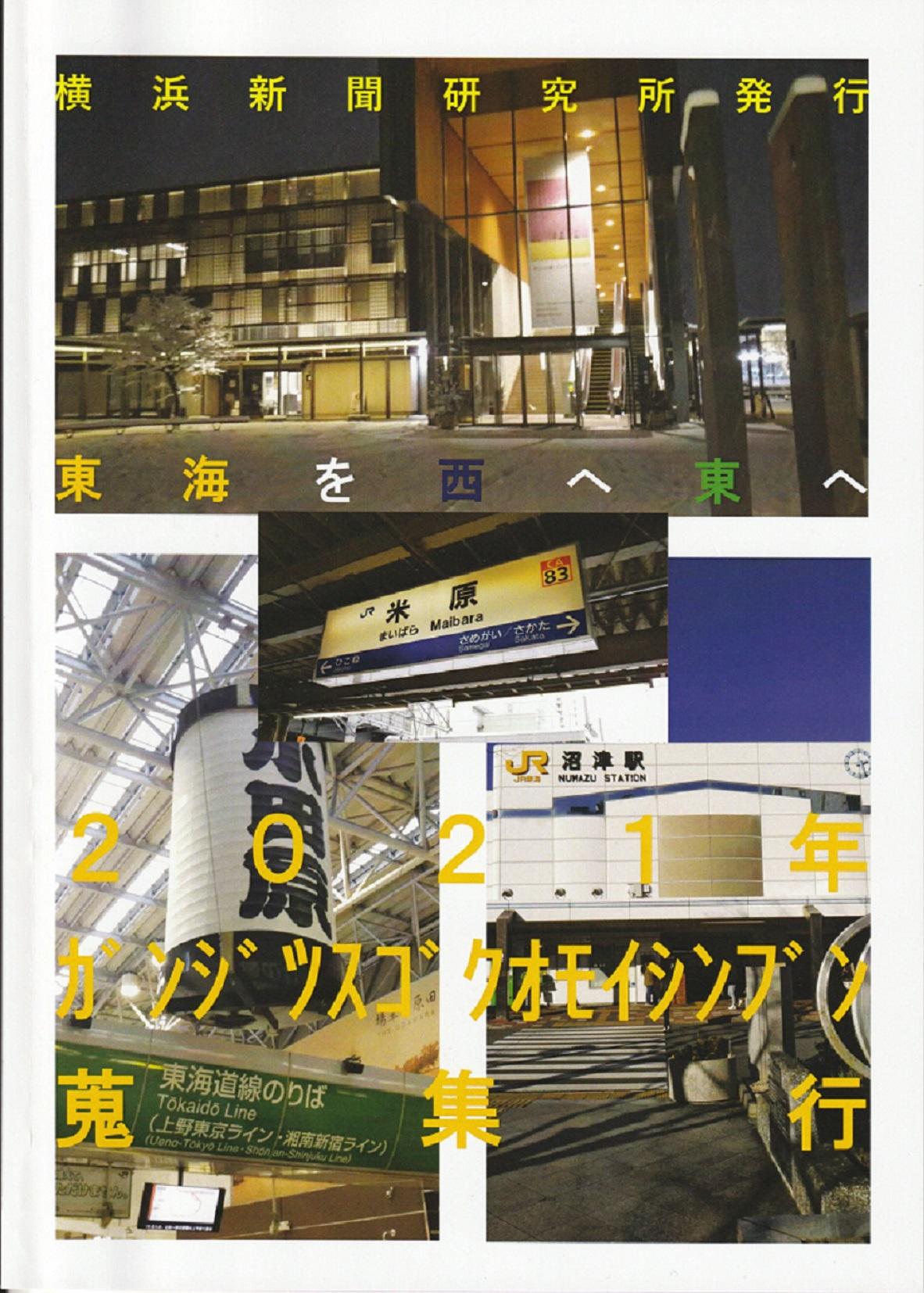 2021年ガンジツスゴクオモイシンブン蒐集行  【横浜新聞研究所】画像