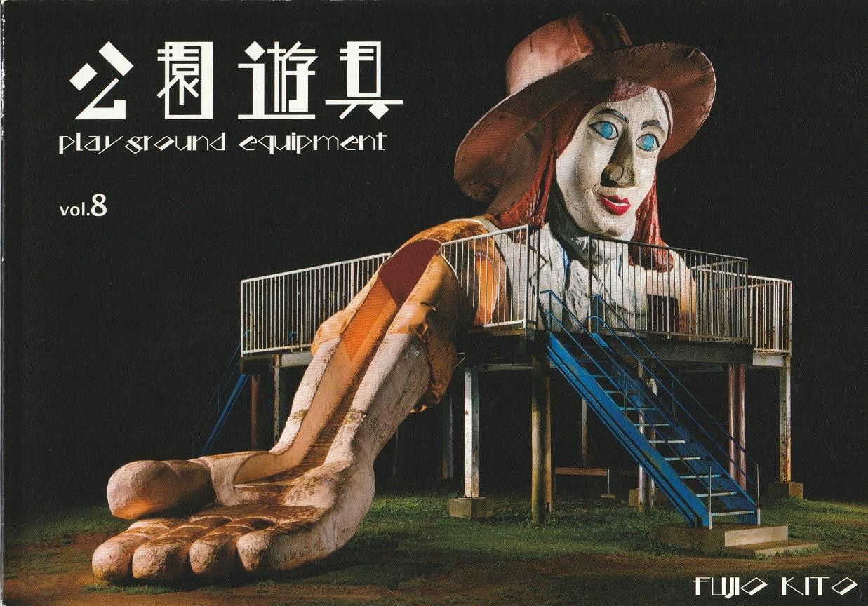 公園遊具Vol.8 【木藤富士夫】画像