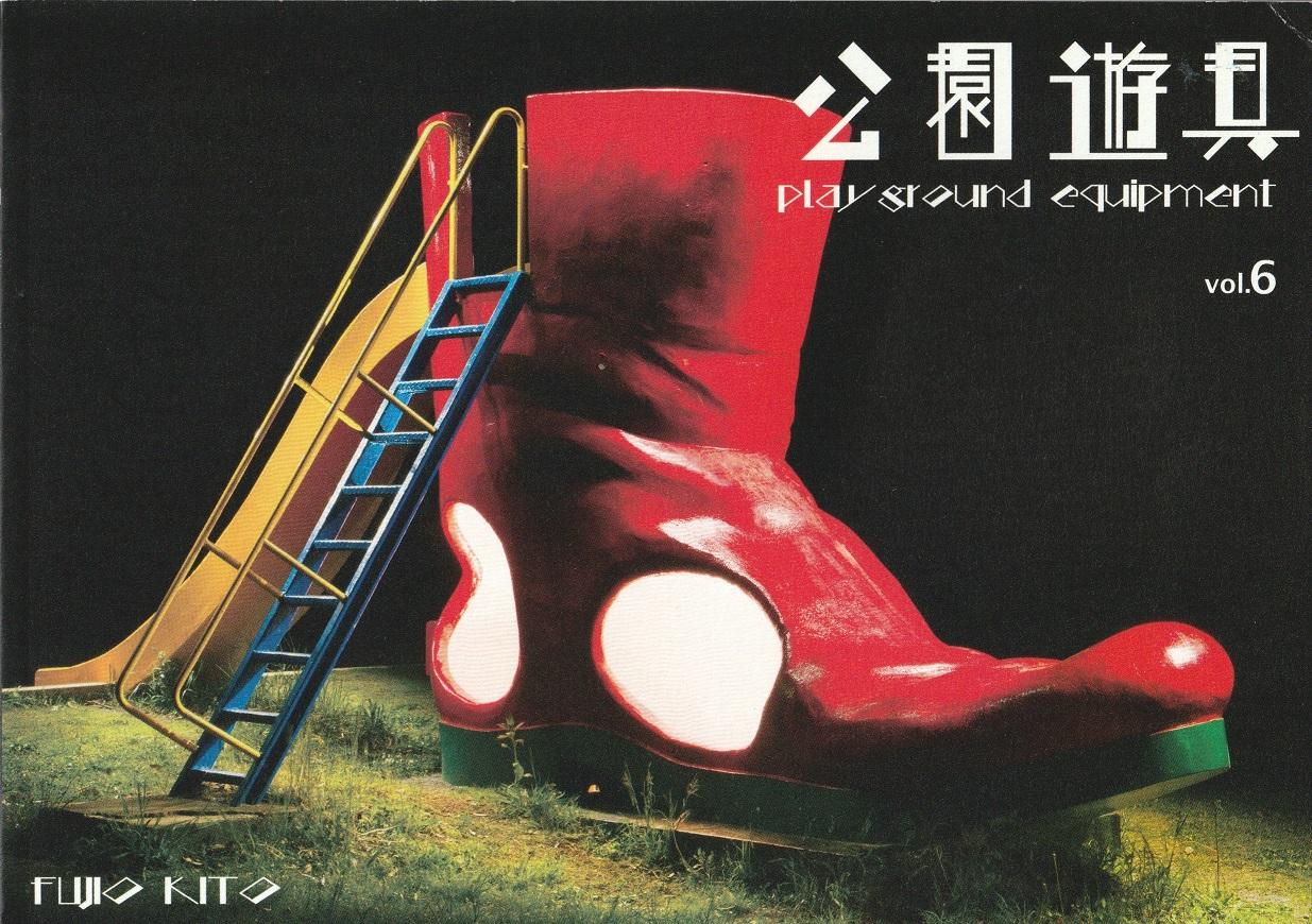 公園遊具Vol.6 【木藤富士夫】画像