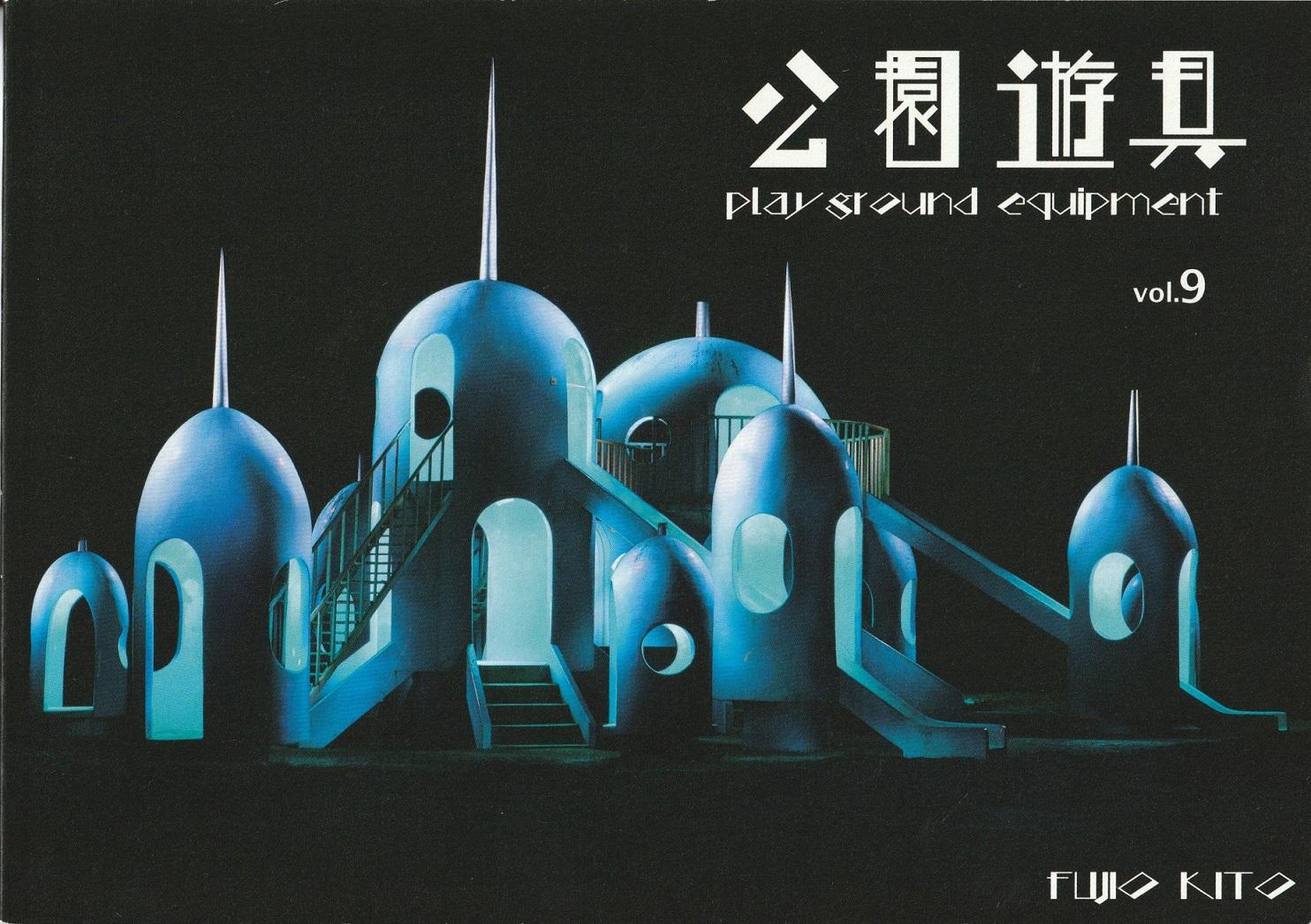 公園遊具Vol.9 【木藤富士夫】画像