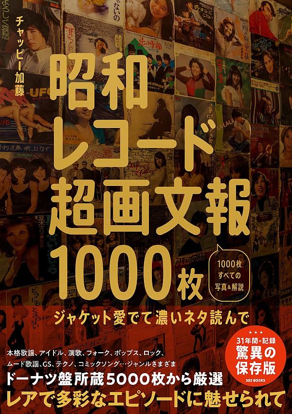 [新本]昭和レコード超画文報1000枚 ~ジャケット愛でて濃いネタ読んで 画像