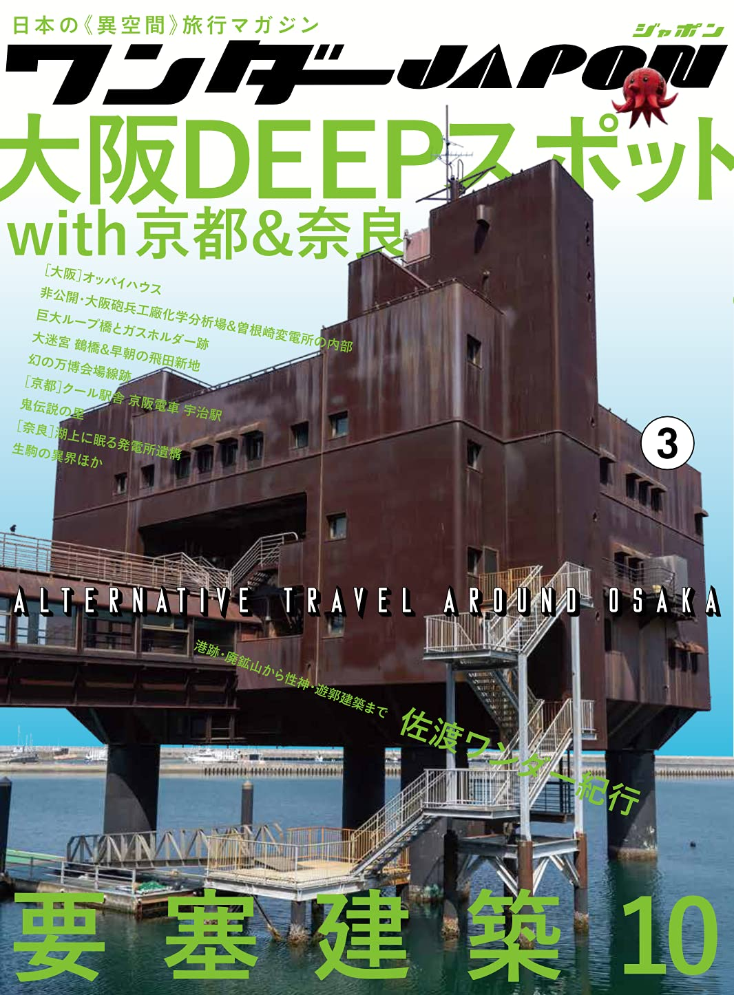 【新本】ワンダーJAPON 3 大阪DEEPスポット with奈良&京都画像