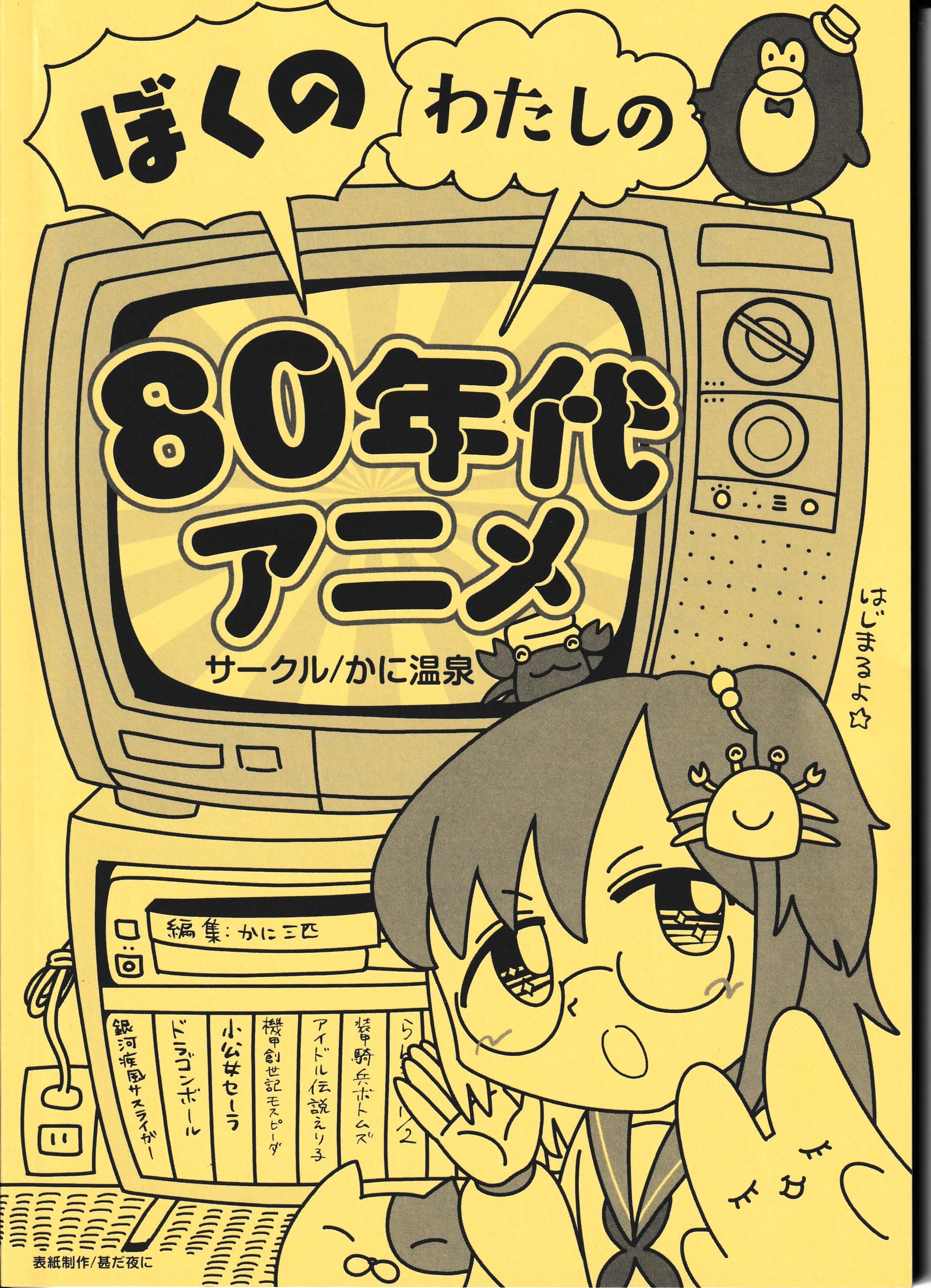 ぼくのわたしの80年代アニメ 【かに温泉】画像