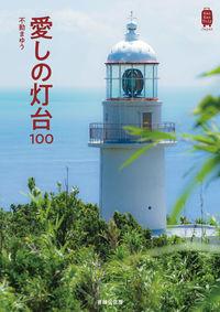 【新刊】 愛しの灯台100 画像