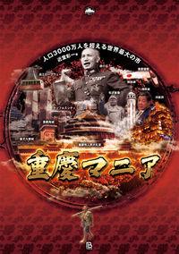 【新本】重慶マニア  地方都市マニア 1 人口3000万人を超える世界最大の市画像