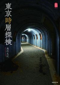 東京時層探検 【新本】画像