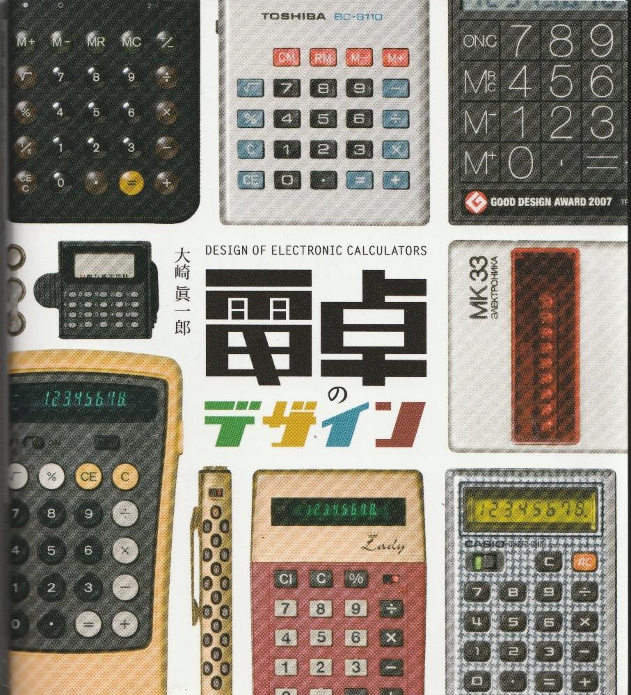 【新古本】電卓のデザイン画像