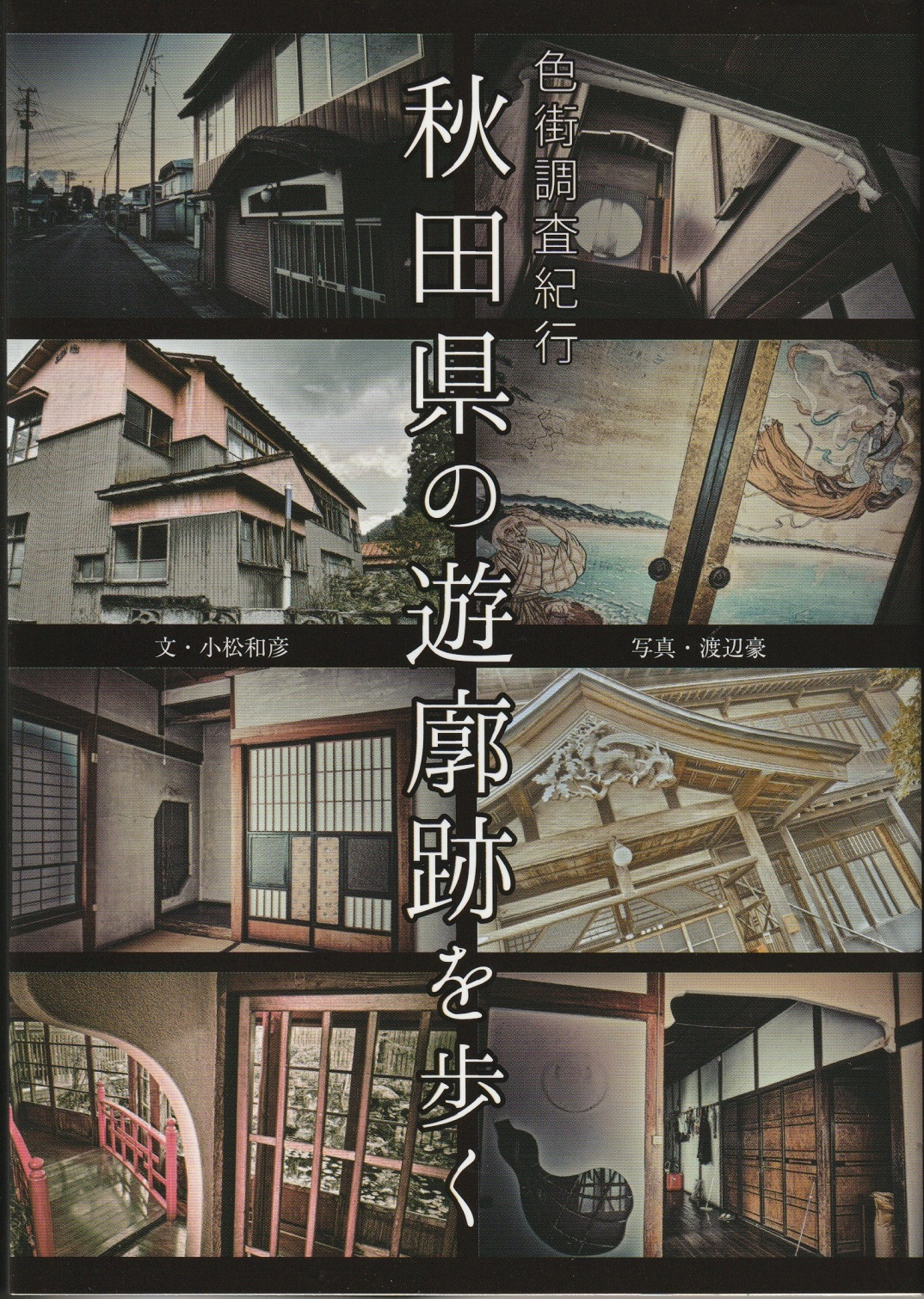 色街調査紀行 秋田県の遊郭跡を歩く(カストリ出版)画像