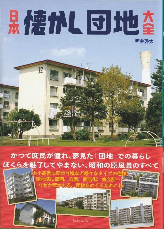 【新刊】日本懐かし団地大全画像