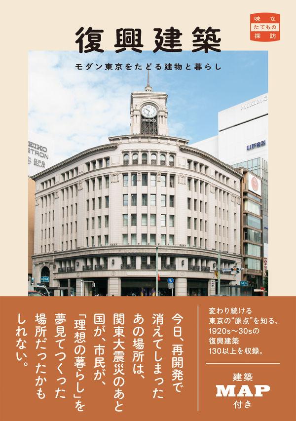 【新本】 復興建築 モダン東京をたどる建物と暮らし /栢木まどか画像