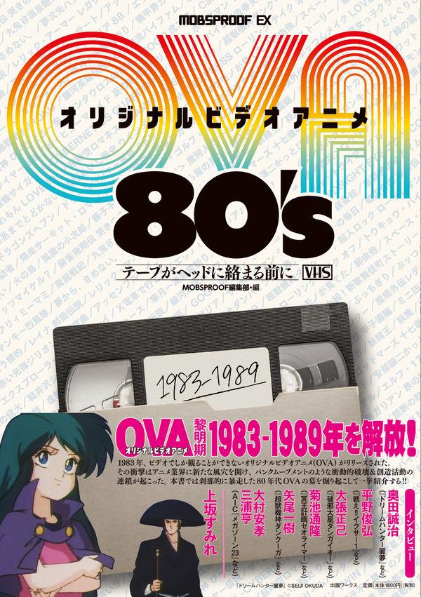 【新古本】オリジナルビデオアニメ(OVA)80's: テープがヘッドに絡まる前に画像