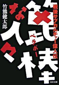 【新古本】篦棒な人々 : 戦後サブカルチャー偉人伝 / 竹熊健太郎画像