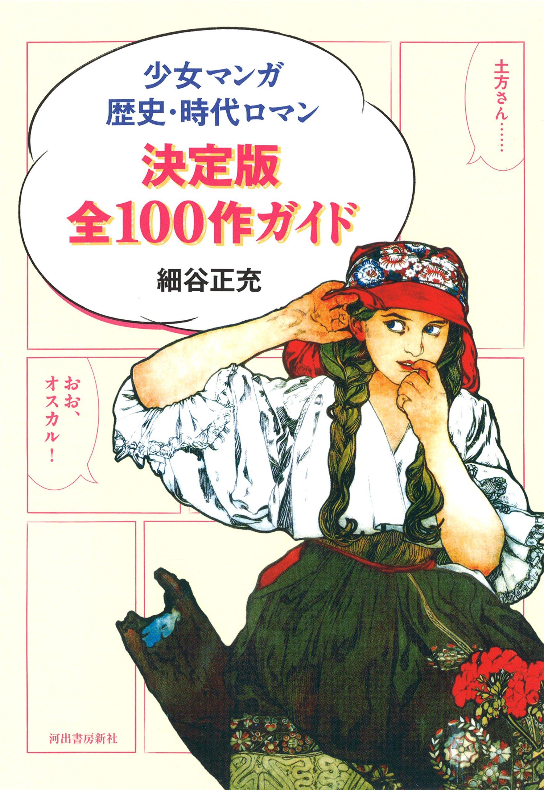 【新古本】 少女マンガ歴史・時代ロマン決定版全100作ガイド画像