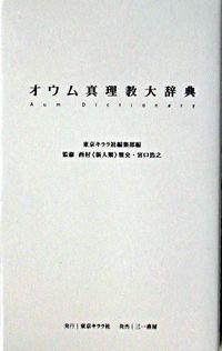 【新本】オウム真理教大辞典画像