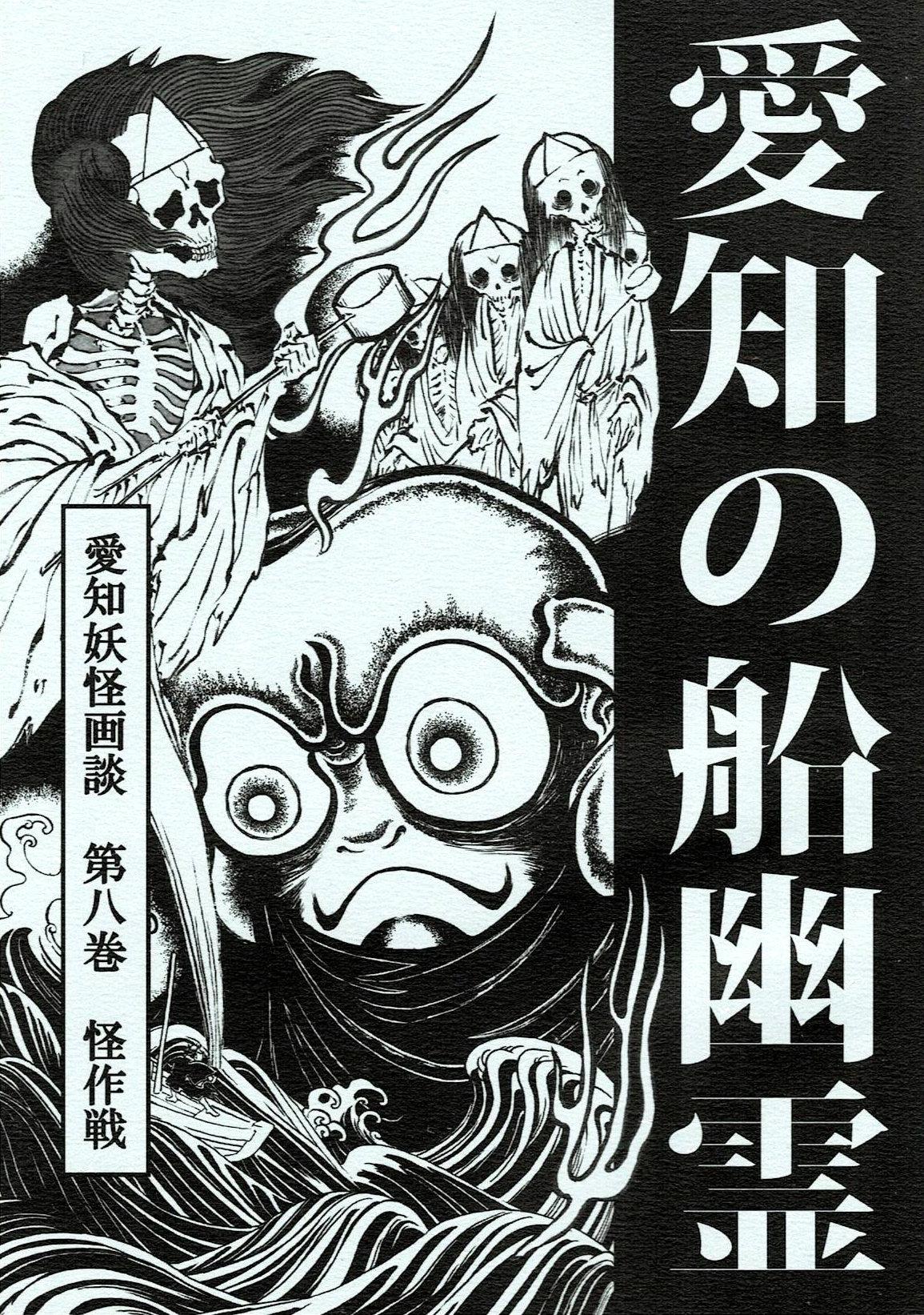 愛知の船幽霊 【怪作戦】画像