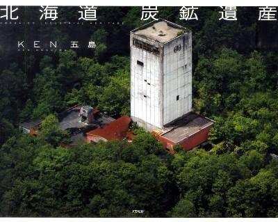 【新古本】 北海道炭鉱遺産画像
