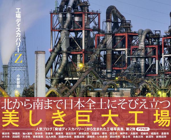 【新古本】工場ディスカバリーZ画像