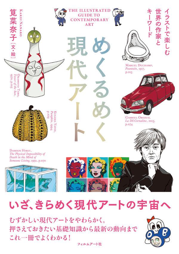 【新本】めくるめく現代アート イラストで楽しむ世界の作家とキーワード画像