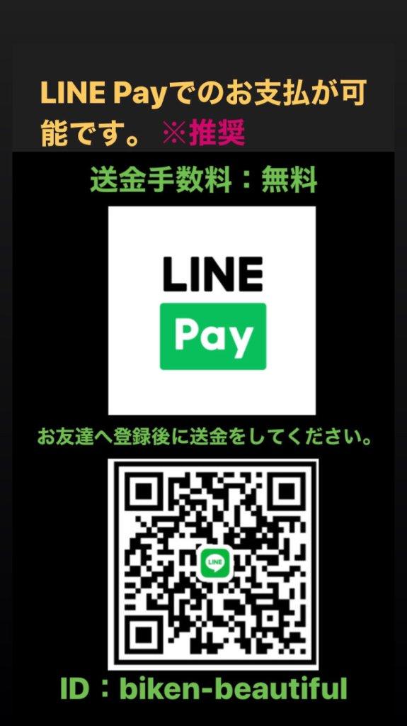【⚠️弊社よりのご案内です。商品ではありません。】🔵推奨:お支払方法:LINE Pay ※送金手数料無料です。の画像