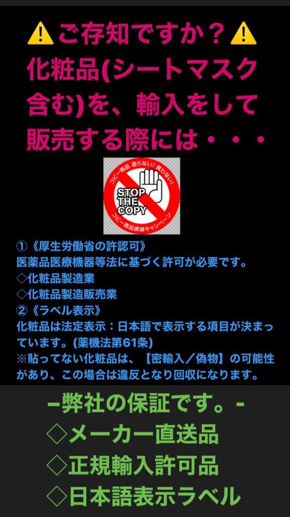 ⚠️ご注意ください。粗悪品/コピー商品: 化粧品(シートマスク含む)を、輸入をして販売する際には・・・の画像