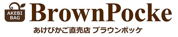 あけびかご専門店 ブラウンポッケ ロゴ
