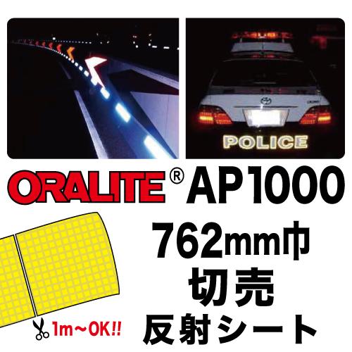 ORALITE AP1000 切売(762mm巾)の画像