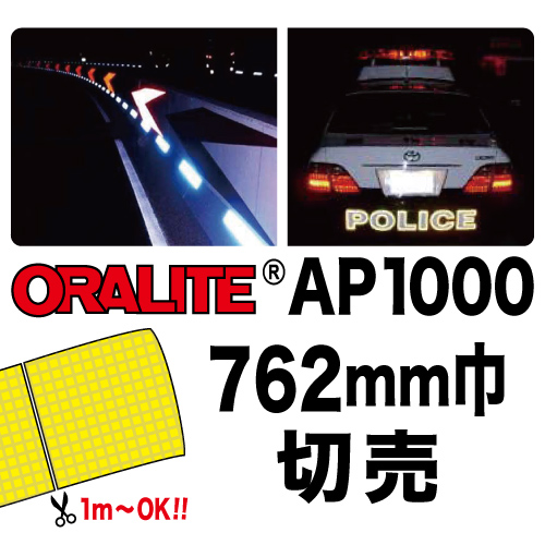 ORALITE AP1000 切売(762mm巾)画像