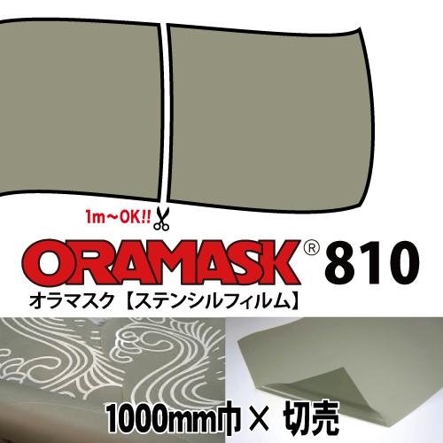 ORAMASK810 切売の画像
