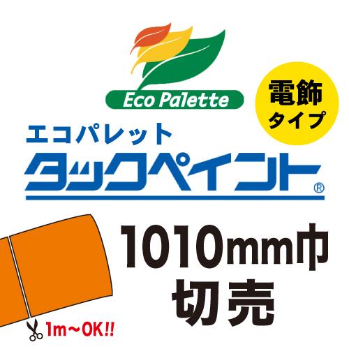 エコパレット タックペイント 電飾タイプ 切売(1010mm巾)画像