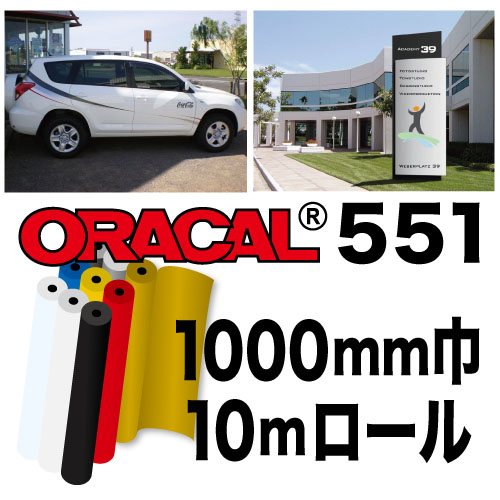 ORACAL551 10mロール(1000mm巾)画像