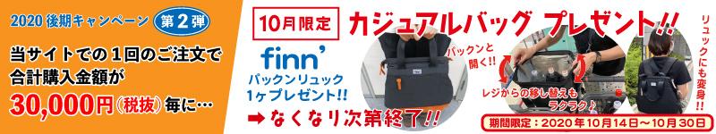 2020年10月限定カジュアルバッグプレゼントキャンペーン開催!!