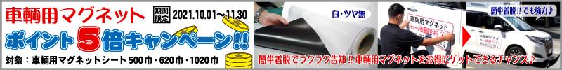 車輌用マグネットシートポイント5倍キャンペーン!!