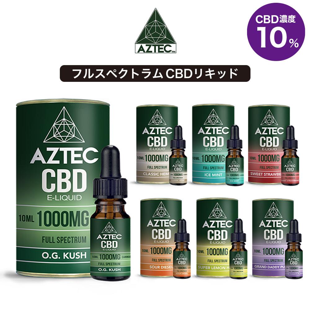 【AZTEC アステカ】フルスペクトラム CBD リキッド 10%画像