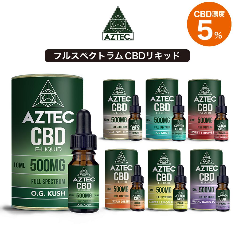 【Aztec アステカ】フルスペクトラム CBD リキッド 5%画像
