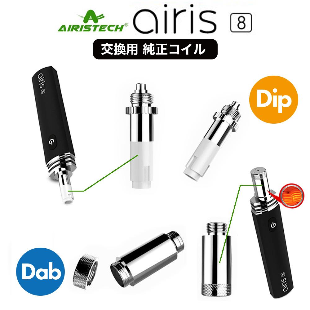 【Airistech エアリステック】airis 8 エアリス 8 dip dab 専用コイル 1個  画像