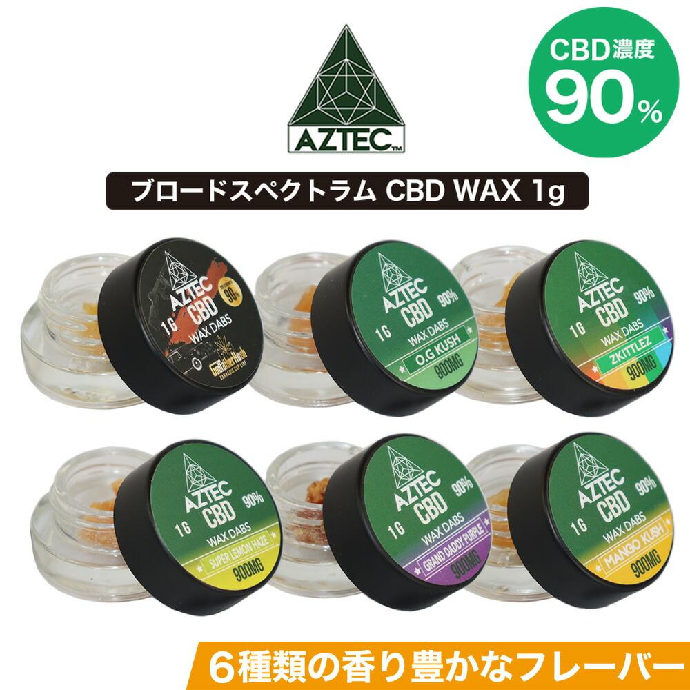 【AZTEC アステカ】ブロードスペクトラム CBD ワックス WAX 90% 1g画像