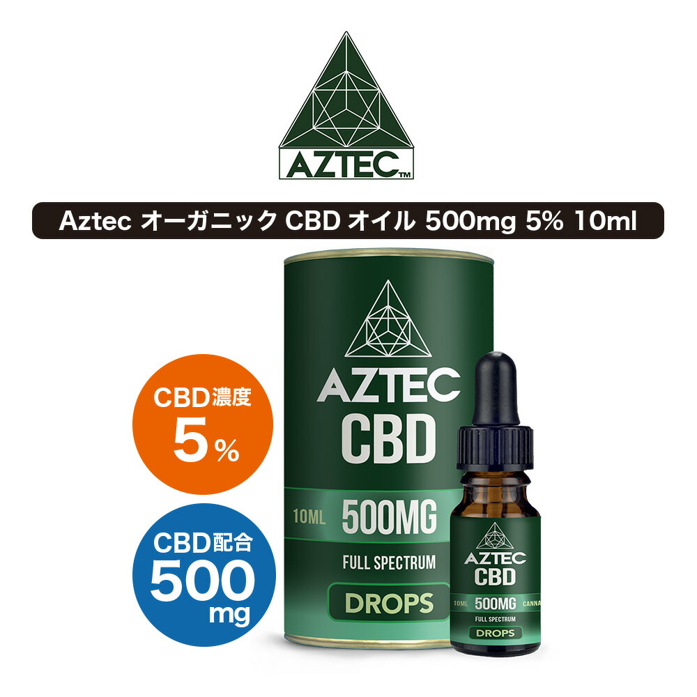 【AZTEC アステカ】 フルスペクトラム CBD オイル 5%画像