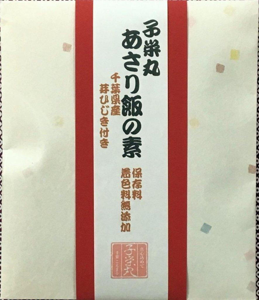 【2個まで送料300円】千葉県産ひじき付あさり飯の素の画像
