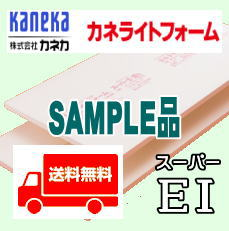 断熱材 カネライトフォームE1  サンプル品の画像