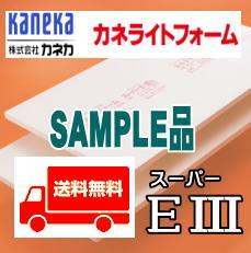 断熱材 カネライトフォームE3  サンプル品の画像