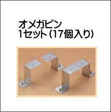 断熱材 カネライト オメガピン  根太巾40mm( カネライトフォームを同時購入時のみ販売可能商品です)の画像