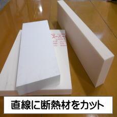 断熱材加工 直線カット 1カット当たり165円(税込)〜の画像