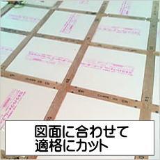 断熱材加工 フルプレカット の画像