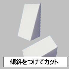 断熱材加工 スロープカット 1カット当り330円(税込)〜の画像