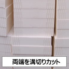 断熱材加工 溝切りスリットカット 1枚当り350円(税込)〜の画像