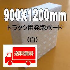 トラック緩衝材(白) 900x1200x40mm 7枚セット の画像