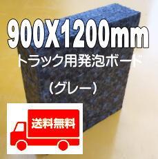 トラック緩衝材(グレー) 900x1200x40mm 7枚セットの画像