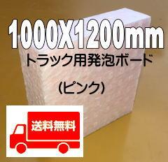 トラック緩衝材(ピンク) 1000x1200x40mm 7枚セットの画像