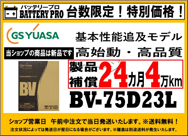 国内シェア NO,1 GSYUASAバッテリー BV-75D23Lの画像