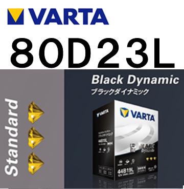 Black Dynamic 80D23Lの画像